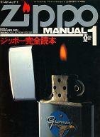 【中古】ムックその他 ≪サブカルチャー≫ zippo MANUAL 01
