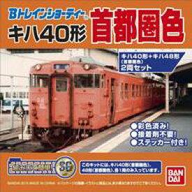 【中古】Nゲージ(車両) キハ40形+キハ48形 (首都圏色) 2両セット 「Bトレインショーティー」