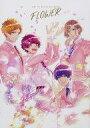 【中古】アニメムック A3! 1st Anniversary Book FLOWER【中古】afb