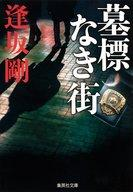 【中古】日本文学 ≪日本文学≫ 墓標なき街 / 逢坂剛【中古】afb
