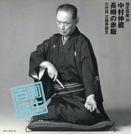 【中古】その他CD 六代目 三遊亭圓生/圓生百席30