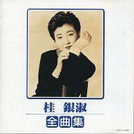 【中古】演歌CD 桂銀淑 / 桂銀淑 全曲集