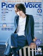 【中古】Pick-up Voice Pick-up Voice 2018年5月号 vol.122