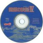 【中古】Windows95/98/Me/2000 CDソフト 提督の決断 IV(状態:ゲームディスク単品)