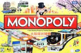 【中古】ボードゲーム モノポリー 大阪環状線版