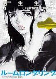 【中古】B6コミック 上)ルームロンダリング / 羽生生純