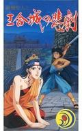 【中古】アニメ VHS 親鸞聖人と王舎城の悲劇