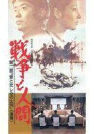 【中古】邦画 VHS 戦争と人間-第二部「愛と悲しみの山河」(後篇)('71日活)