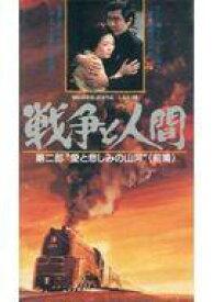 【中古】邦画 VHS 戦争と人間-第二部「愛と悲しみの山河」(前篇)('71日活)