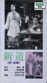 【エントリーでポイント10倍!(7月11日01:59まで!)】【中古】邦画 VHS 新道 前・後篇