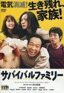【中古】邦画DVD サバイバルファミリー