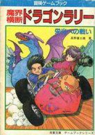 【中古】ボードゲーム ゲームブック 魔界横断 ドラゴンラリー 栄光への戦い