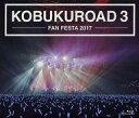 【中古】邦楽Blu-ray Disc コブクロ / KOBUKUROAD 3 FAN FESTA 2017
