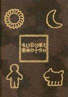 【中古】ノート・メモ帳 黒い絵本ノート 「魔法陣グルグルカフェ」