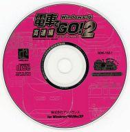 【中古】Windows98/Me/XP CDソフト 電車でGO! 2 高速編 Windows版 爆発的1480(状態:ゲームディスク単品)