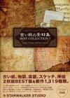 【中古】同人データ集 DVDソフト 古い紙の素材集 BEST COLLECTION I / STARWALKER STUDIO