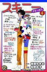 【中古】少女コミック スキニー(4) / 牧野和子