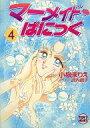 【中古】ライトノベル(文庫) マーメイド・ぱにっく(4) / 小泉まりえ【中古】afb