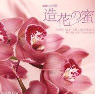 【中古】TVサントラ 造花の蜜 オリジナル・サウンドトラック