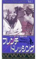 【中古】洋画 VHS <字幕版>フレンチ・ドレッシング('64英)