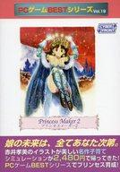 【中古】Windows95/98 CDソフト プリンセスメーカー2 (PCゲームBestシリーズ Vol.19)(状態:外箱欠品)