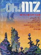 【中古】一般PCゲーム雑誌 Oh!MZ 1985年11月号 オーエムゼット