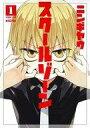 【中古】B6コミック スクールゾーン(1) / ニンギヤウ