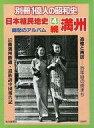 【中古】歴史・文化 【別冊 1億人の昭和史】日本植民地史 4