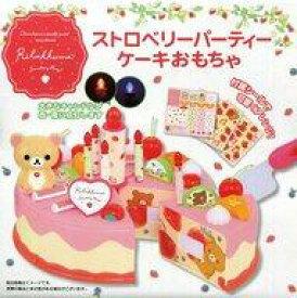 【中古】おもちゃ コリラックマ ケーキおもちゃ ストロベリーパーティーテーマ 「リラックマ」