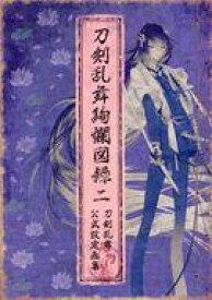 【中古】アニメムック 刀剣乱舞絢爛図録 二 【中古】afb