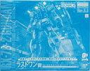 【中古】プラモデル 1/100 MG RX-78-2 ガンダム Ver.3.0 ソリッドクリア/リバース 「一番くじコラボ 機動戦士ガンダム…