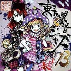 【中古】同人音楽CDソフト 東方爆音ジャズ13 紺[初版] / 東京アクティブNEETs