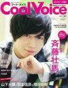 【中古】声優雑誌 付録付)Cool Voice VOL.26 クール・ボイス
