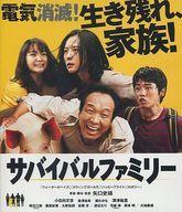 【中古】邦画Blu-ray Disc 不備有)サバイバルファミリー(状態:ケースに難有り)