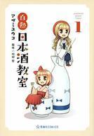 【中古】B6コミック 白熱日本酒教室(1) / アザミユウコ