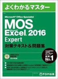 【中古】コンピュータ ≪コンピュータ≫ CD付)Microsoft Office Specialist Microsoft Excel 2016 Expert 対策テキスト&問題集 / 富士通エフ・オー・エム【中古】afb