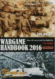 【中古】シミュレーションゲーム ウォーゲーム・ハンドブック2016 バルジの戦い