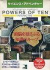 【中古】Windows95/98/Mac漢字Talk7.1 CDソフト Powers Of Ten Interactive