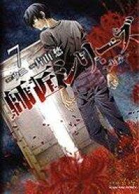 【中古】B6コミック 師匠シリーズ 全7巻セット / 片山愁 【中古】afb