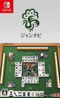【新品】ニンテンドースイッチソフト ジャンナビ麻雀オンライン