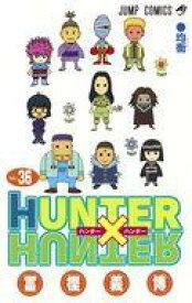 【中古】少年コミック HUNTER×HUNTER(36) / 冨樫義博