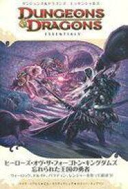 【中古】ボードゲーム Dungeons&Dragons エッセンシャルズ ヒーローズ・オヴ・ザ・フォーゴトン・キングダムズ 忘れられた王国の勇者
