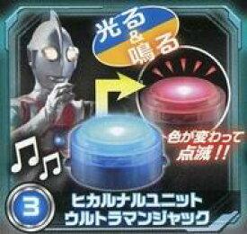 【中古】おもちゃ ヒカルナルユニット(ウルトラマンジャック) 「ガシャポンヒカルナル ウルトラマン カラータイマー」