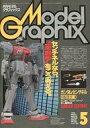 【エントリーでポイント10倍!(1月お買い物マラソン限定)】【中古】モデルグラフィックス Model Graphix 1990年5月…