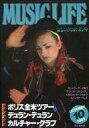 【中古】音楽雑誌 MUSIC LIFE 1983/10 ミュージック・ライフ