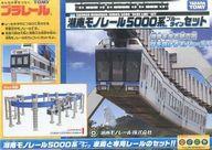【中古】おもちゃ [付属品欠品] プラレール 湘南モノレール5000系 ブルーラインセット