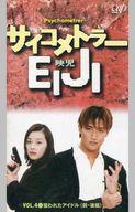 【中古】邦TV VHS サイコメトラーEIJI(4)