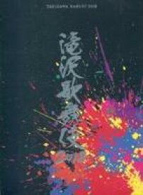 【25日24時間限定!エントリーでP最大26.5倍】【中古】その他DVD 滝沢歌舞伎 2018 [初回版B]