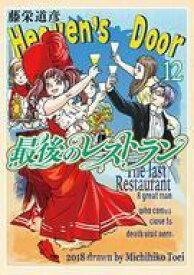 【中古】B6コミック 最後のレストラン(12) / 藤栄道彦