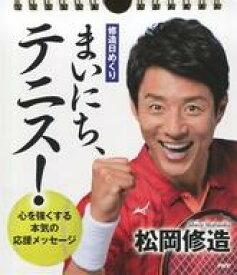 【中古】カレンダー 松岡修造 修造日めくり まいにち、テニス!(日めくりカレンダー)